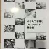 ふとんで年越しプロジェクト報告(2013~2014年) ~路上支援の新しい在り方を模索して~